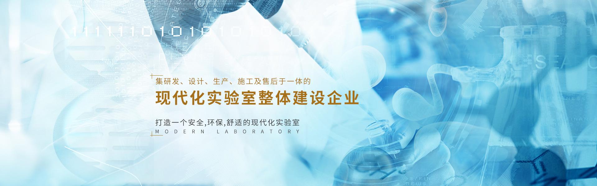 重慶實驗室家具